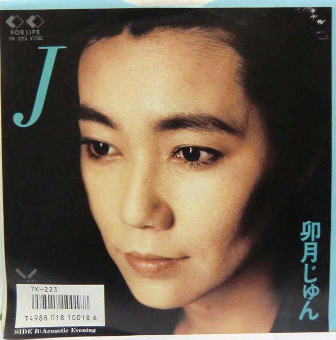 卯月じゅん J シングルレコード